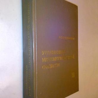 Владимиров В.С. Уравнения математической физики.