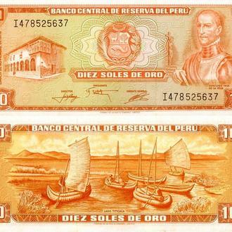 Перу 10 солей 1973 UNC