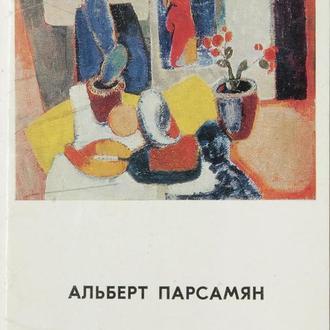 Открытки, 13 шт. «Альберт Парсамян», 1975 г.