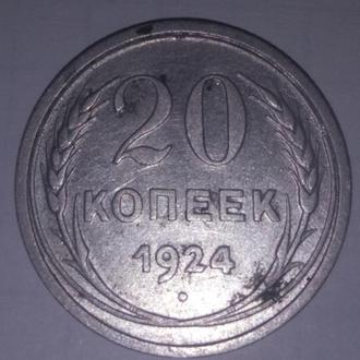 20 копеек 1924год!