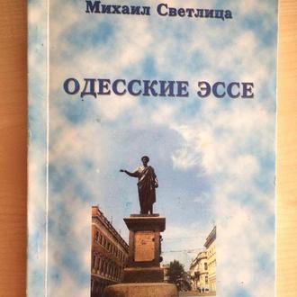 Одесские эссе. М.Светлица.