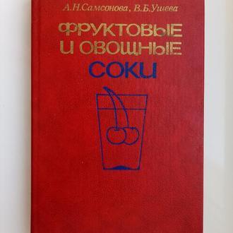 Фруктовые и овощные соки - Самсонова , Ушева -