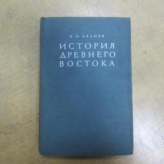 История Древнего Востока. В. И. Авдиев