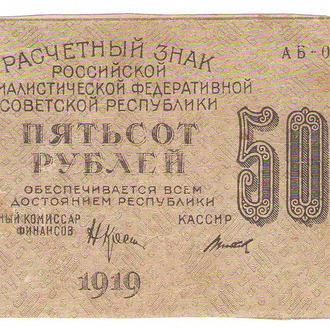 РСФСР 500 рублей 1919 Титов