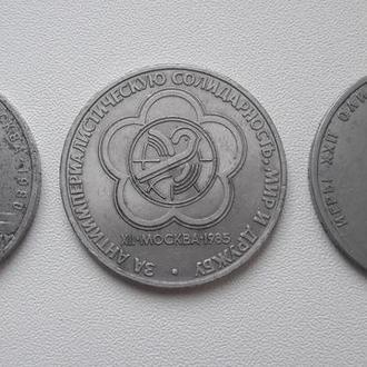 1 рубль ( 3 шт.)