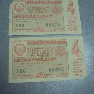 лотерея лотерейный билет год лот 2 шт №28