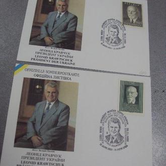 почтовая карточка леонид кравчук 1992 лот №47