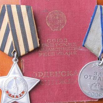 Орден Слава 3 ст. медаль За Отвагу с док. на одного