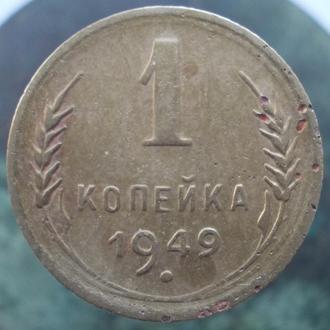 1 копейка 1949 года.