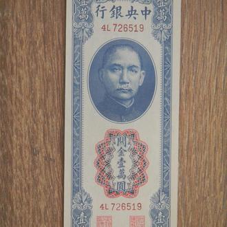 Китай 1000 золотых юнитов 1947 Золотой стандарт Китайской таможни 4L726519 UNC