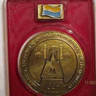 медаль в честь открітия днепропетровского метрополитена