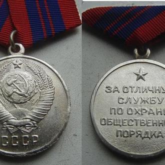 Медаль За Отличную Службу по Охране Общественного Порядка.