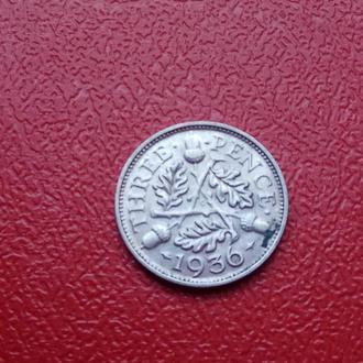 Великобритания. 3 пенса 1936 г. Георг V. Серебро 500 .Оригинал(2)