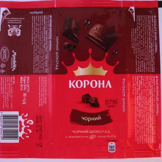 """Обёртка от шоколада """"Корона чорний 57% какао"""" (ПрАТ """"Монделіс Україна"""", Тростянец, Украина, 2017)"""