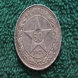 50 копеек 1921 год А.Г. серебро РСФСР