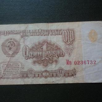 СССР 1961г. 1 рубль. Ия 0.