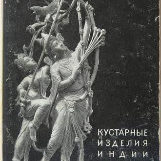 Открытки, «Индия», 40 шт.,1956 г.