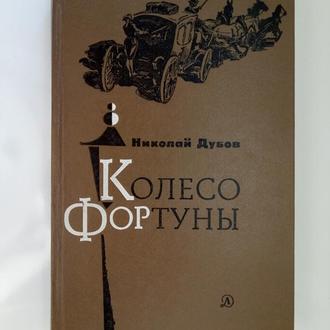 Колесо фортуны    - Николай Дубов -