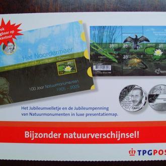 Голландия.2005г. Природа. Флора-фауна. Почтоавя карточка.