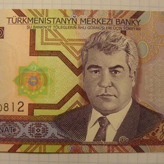 Туркменистан 50 манат - 2005