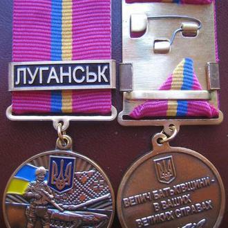 Медаль АТО Участник Боевых Действий Луганськ с чистым доком Состояние Люкс