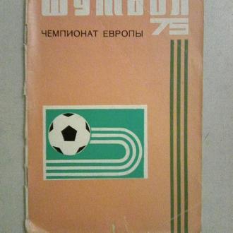 Мирский В.И. Среда, 12 ноября. Отборный матч чемпионата Европы СССР (сборная) Швейцария (сборная).