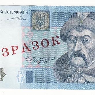 5 гривен Тигипко 2004 Украина образец зразок specimen
