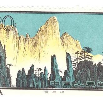 1963 Китай №756 Mi Горы (20 евро)