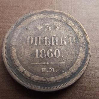 3 копейки 1860 года Е.М.