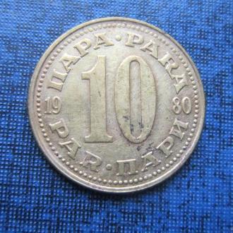 монета 10 пара Югославия 1980