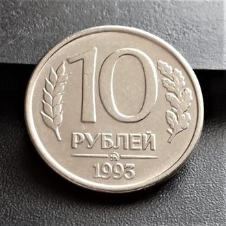 MN Россия 10 рублей 1993 г., ММД