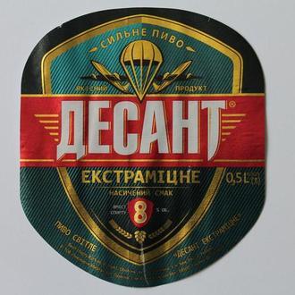 """Пивная этикетка """"Десант Екстраміцне"""" (ТОВ """"Пивоварня Зіберта"""", Фастов, Украина, 2018)"""