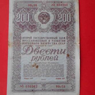 СССР 1947 200 рублей ОБЛИГАЦИЯ II Заем развития