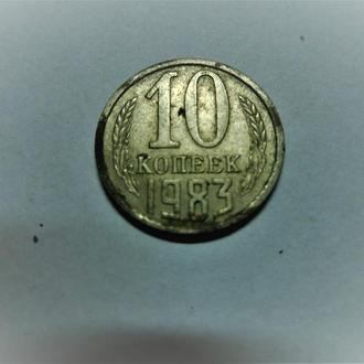 Оригинал.СССР  10  копеек 1983  года.