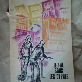 Книга на французском языке Ж-Л. Кюртис - Чай под кипарисами и др. рассказы