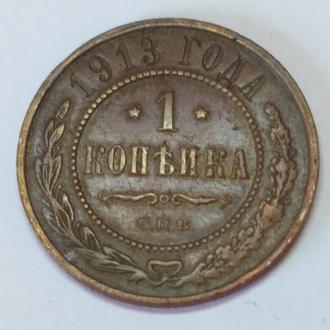 1 копейка 1913 года СПБ, сохран! unc-a-unc, оригинал! Кабинетная патина!