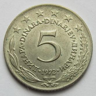 Югославия 5 динар 1972 (KM#58)