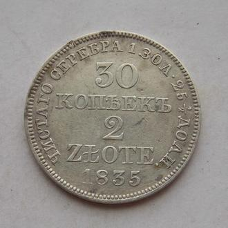 30 копеек - 2 zloty 1835 MW Николай I, Русско-Польская монета. Серебро.