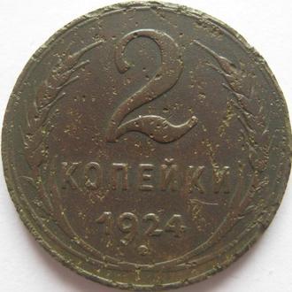 2 копейки 1924г.