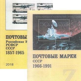 2018 - СК - Почтовые марки России - СССР 1857-1991. Том 1-2 - на CD