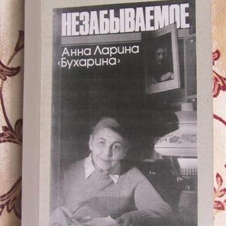 Незабываемое, Анна Ларина-Бухарина, конволют, ж-л Знамя №№10, 11, 12 1988