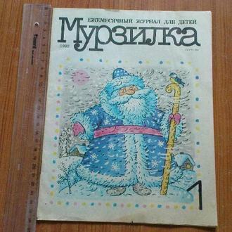 Мурзилка №1 1992 год
