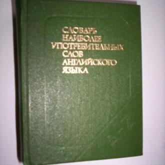 Словарь наиболее употребительных слов английского языка