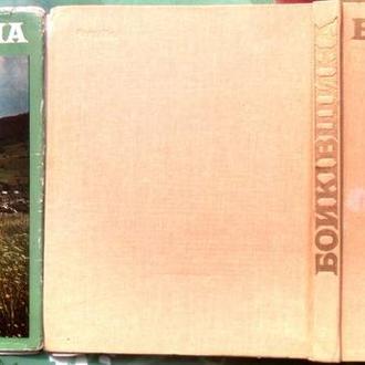 Бойківщина.  Історико-етнографічне дослідження.  Київ: Наукова думка, 1983. — 304 с.іл.  Гошко Ю.Г.