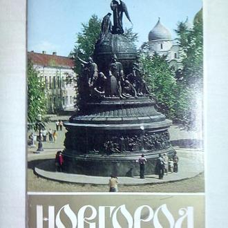 Новгород. Набор открыток (15 из 15)  1979г
