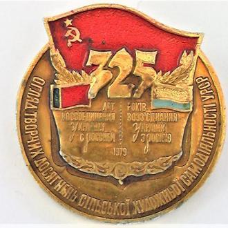 Значок СССР 325 лет воссоединения Украины с Россией 1979 Огляд творчих досягнень сільської художн
