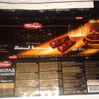 Обертка от шоколада Россия