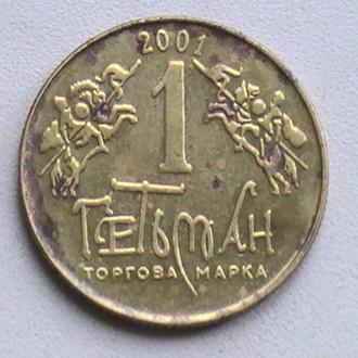 Жетон 1 Гетман 2001 г 1 Гетьман Полуботок XIV-BSN