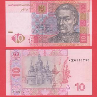 10 гривен 2015 подпись  Гонтарева номер Радар ХЖ 097 1 790 UNC
