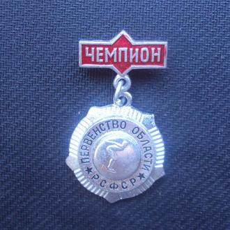 Первенство РСФСР.